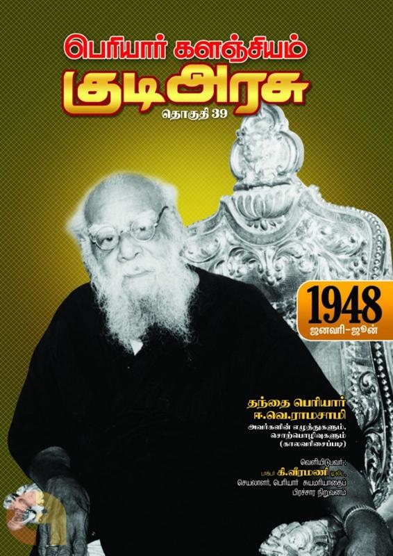 பெரியார் களஞ்சியம்: குடி அரசு  (தொகுதி 39)