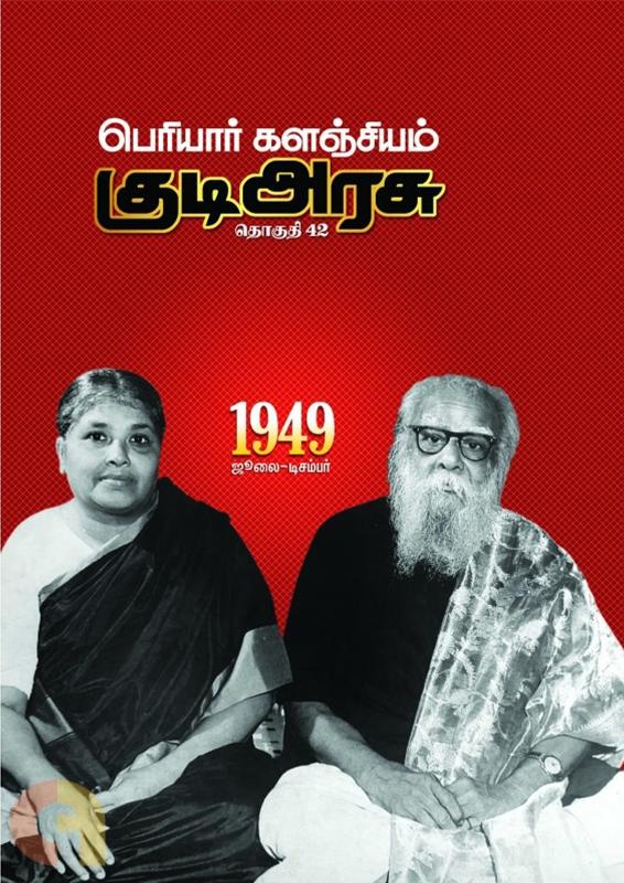 பெரியார் களஞ்சியம்: குடி அரசு  (தொகுதி 42)