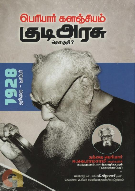 பெரியார் களஞ்சியம்: குடி அரசு  (தொகுதி 7)