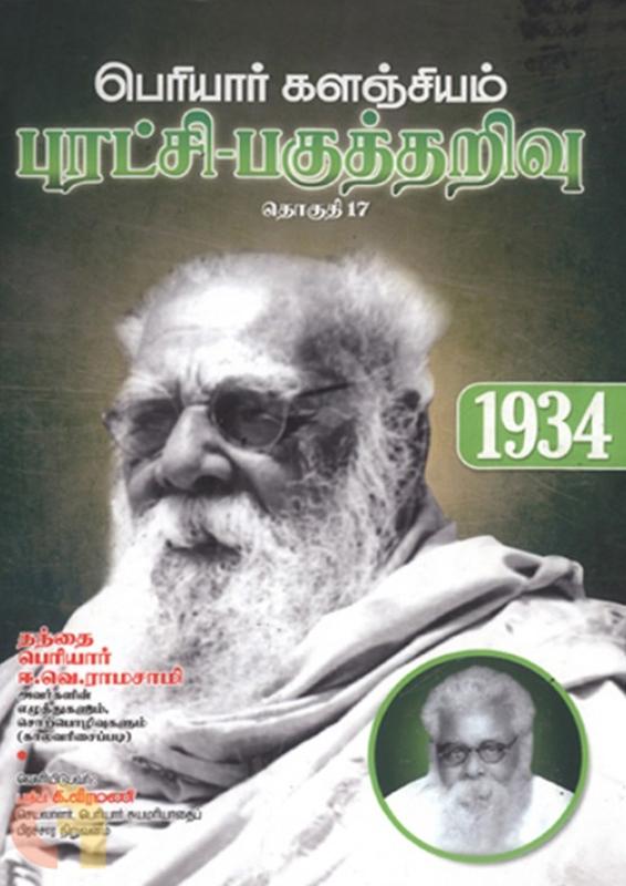 பெரியார் களஞ்சியம்: புரட்சி - பகுத்தறிவு  (தொகுதி 17)