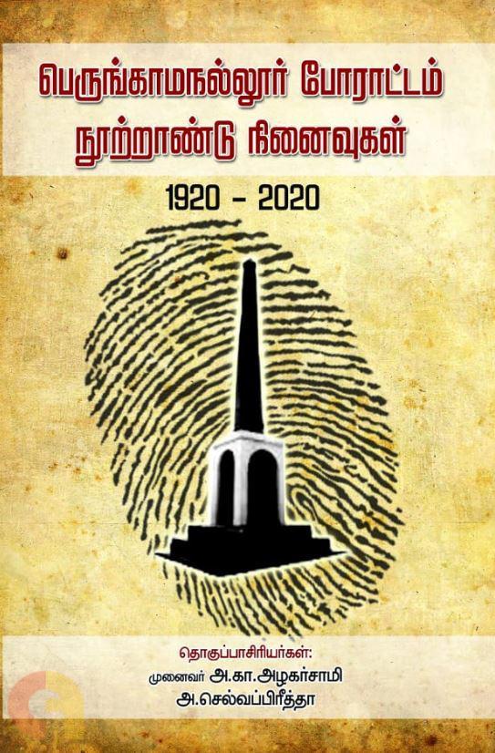 பெருங்காமநல்லூர் போராட்டம் நூற்றாண்டு நினைவுகள் 1920-2020
