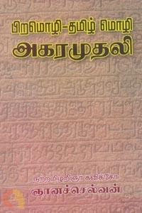 பிறமொழி - தமிழ் மொழி அகரமுதலி