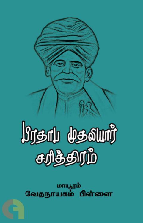பிரதாப முதலியார் சரித்திரம் (வளரி வெளியீடு)