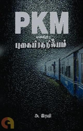 PKM என்கிற புகையிரத நிலையம்
