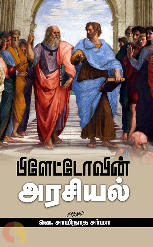பிளேட்டோவின் அரசியல் (சந்தியா பதிப்பகம்)