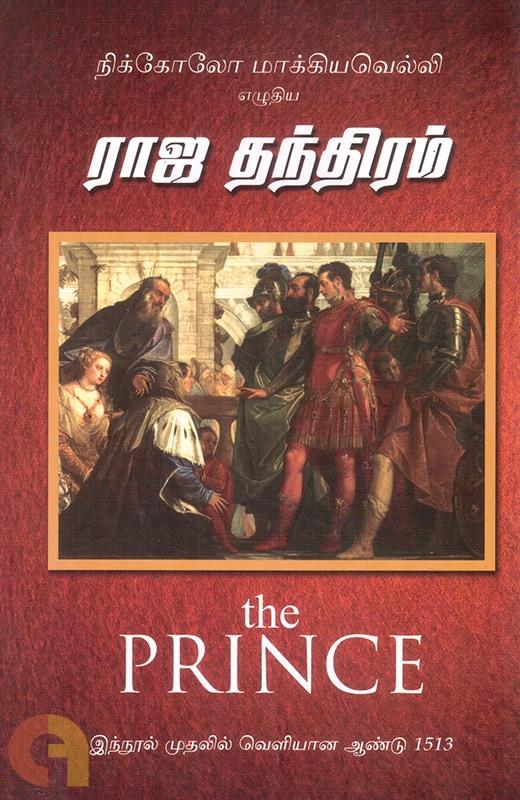ராஜ தந்திரம் (ப்ரின்ஸ்)