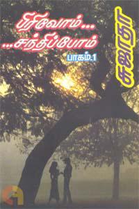 பிரிவோம் சந்திப்போம் (பாகம் - 1)