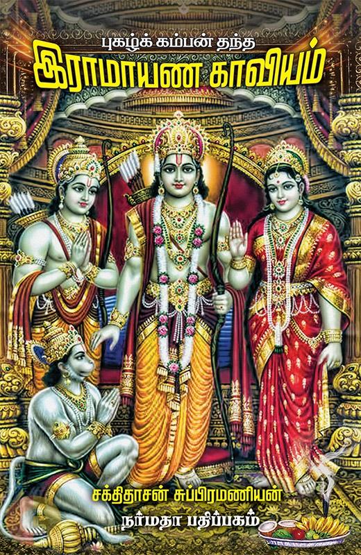புகழ்க் கம்பன் தந்த இராமாயண காவியம்