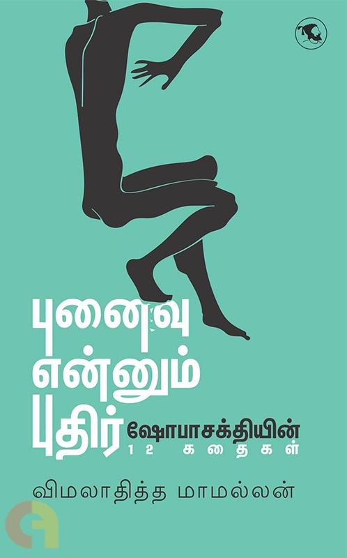 புனைவு என்னும் புதிர்: ஷோபா சக்தியின் 12 கதைகள்
