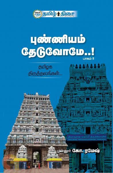 புண்ணியம் தேடுவோமே..! (பாகம் II)