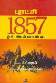 புரட்சி 1857 ஓர் ஆய்வரங்கு