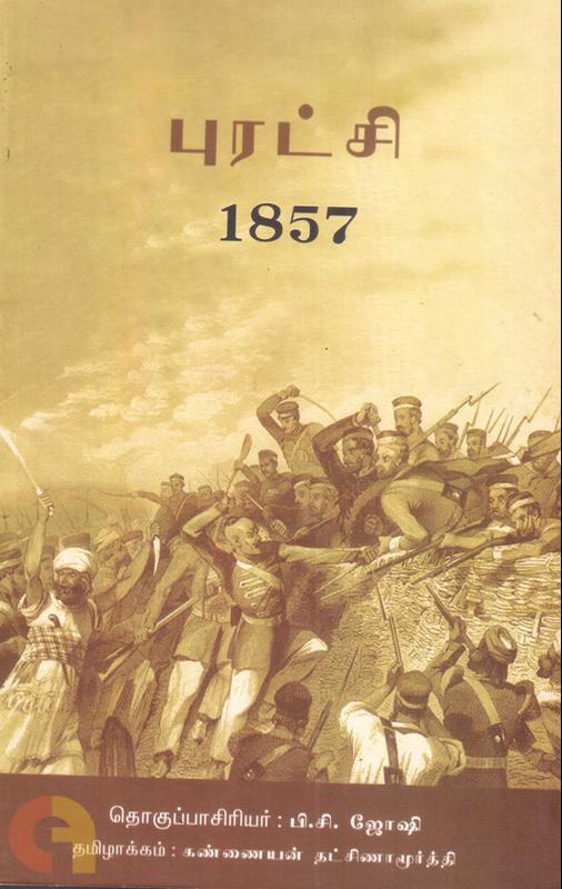 புரட்சி 1857