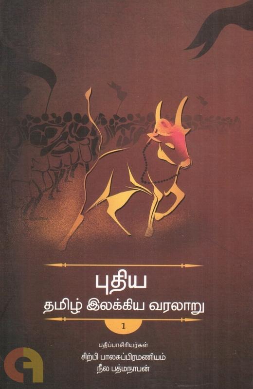 புதிய தமிழ் இலக்கிய வரலாறு - தொகுதி 1
