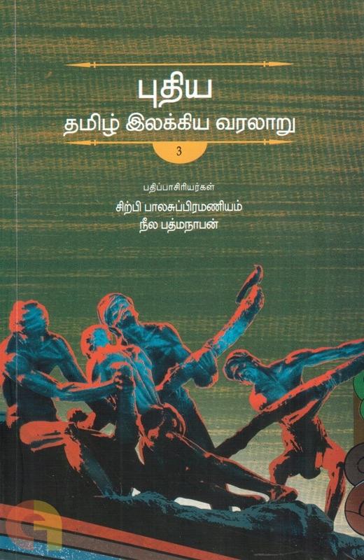 புதிய தமிழ் இலக்கிய வரலாறு - தொகுதி 3