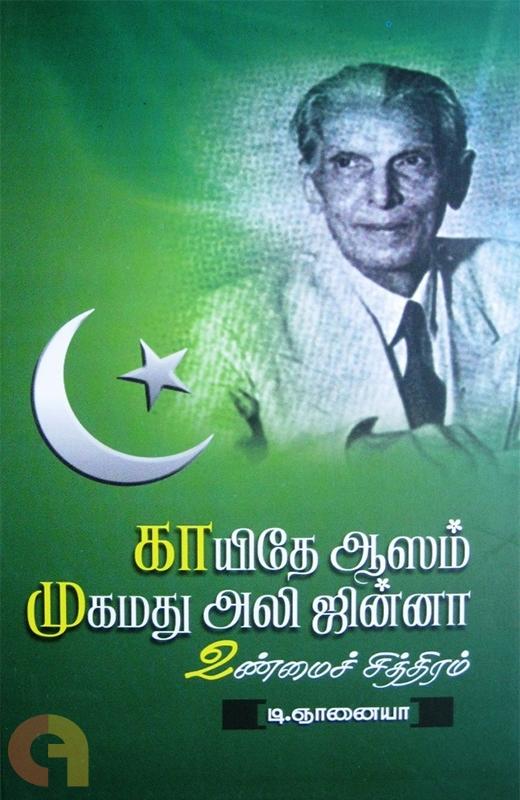 காயிதே ஆஸம் முகமது அலி ஜின்னா