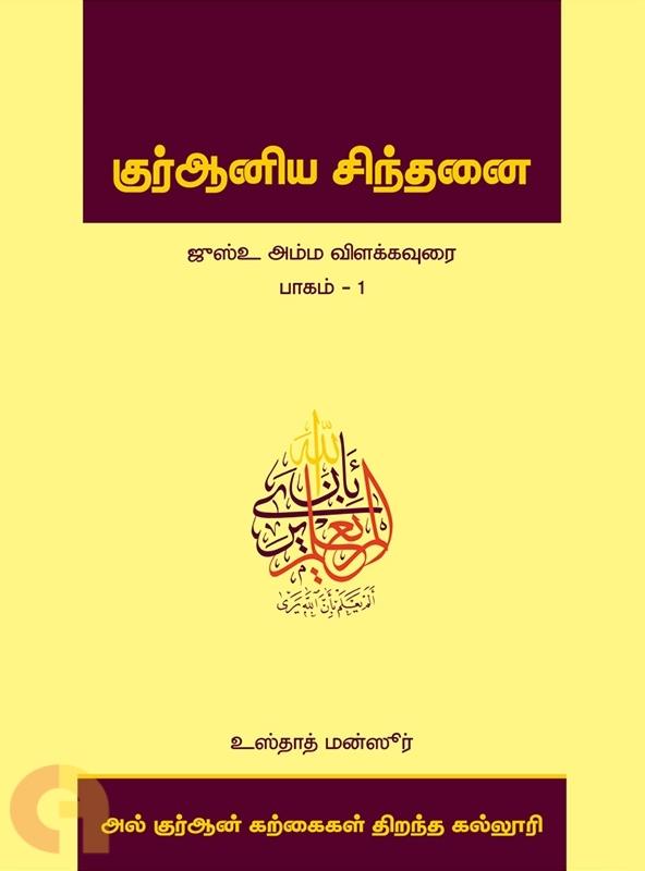 குர்ஆனிய சிந்தனை: ஜுஸ்உ அம்ம விளக்கவுரை (பாகம் 1)