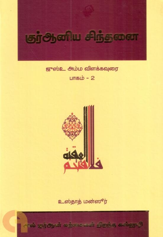 குர்ஆனிய சிந்தனை: ஜுஸ்உ அம்ம விளக்கவுரை (பாகம் 2)