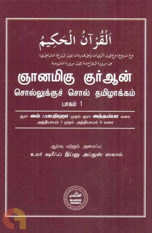 ஞானமிகு குர்ஆன்: சொல்லுக்குச் சொல் தமிழாக்கம் (பாகம் 1)
