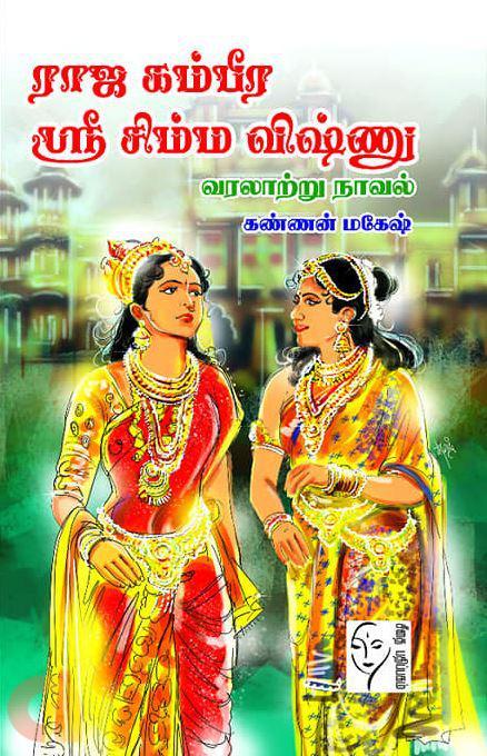 ராஜ கம்பீர ஸ்ரீ சிம்ம விஷ்ணு