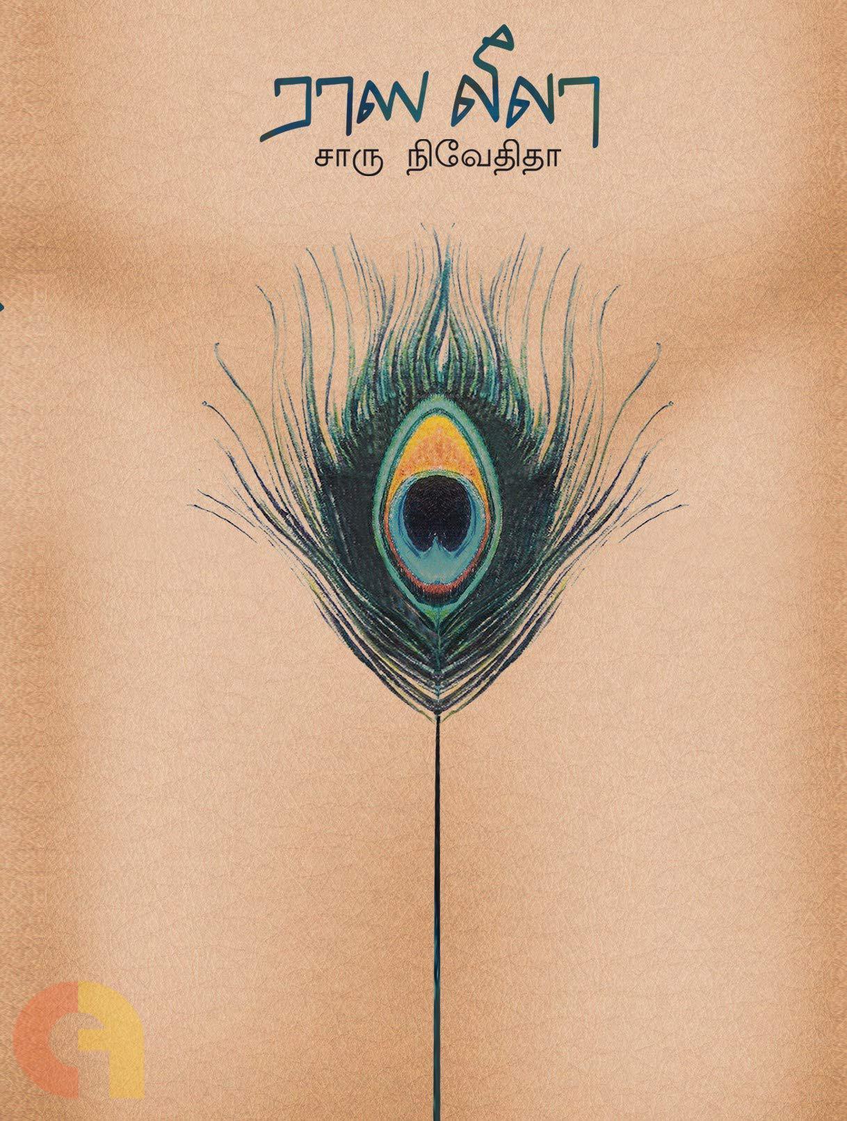 ராஸ லீலா (எழுத்து பிரசுரம்)