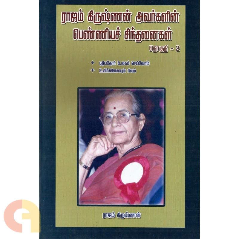இராஜம் கிருஷ்ணன் அவர்களின் பெண்ணிய  சிந்தனைகள் (தொகுதி 2)
