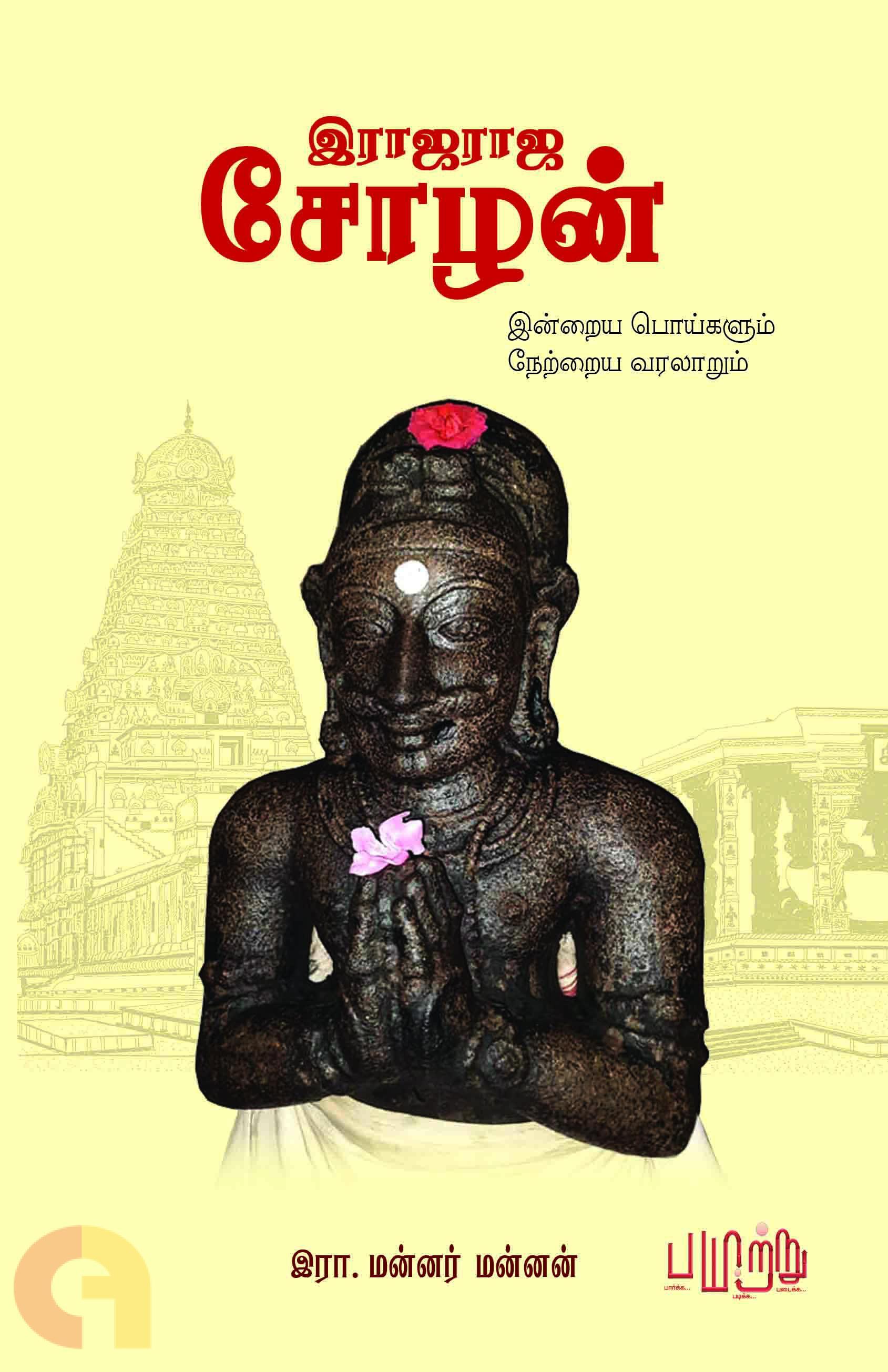 இராஜராஜ சோழன்: இன்றைய பொய்களும் நேற்றைய வரலாறும்