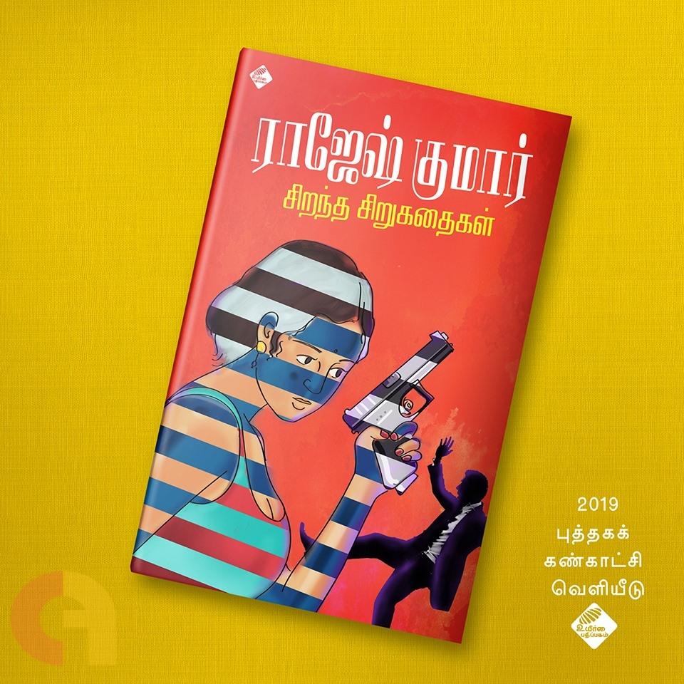 ராஜேஷ்குமார் சிறந்த சிறுகதைகள்