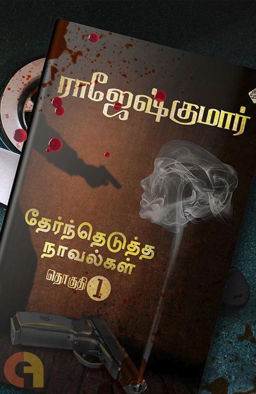 ராஜேஷ் குமார் தேர்ந்தெடுத்த நாவல்கள் (தொகுதி- 1)