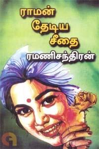 ராமன் தேடிய சீதை