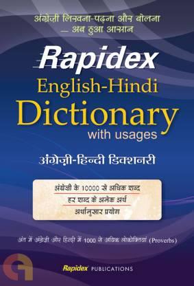 RAPIDEX ENGLISH-HINDI DICTIONARY