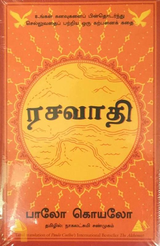 ரசவாதி