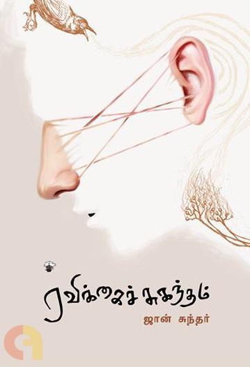 ரவிக்கைச் சுகந்தம்