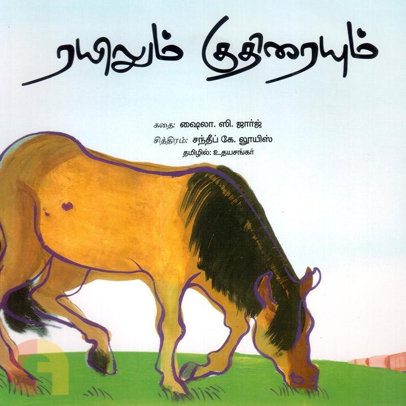 ரயிலும் குதிரையும்