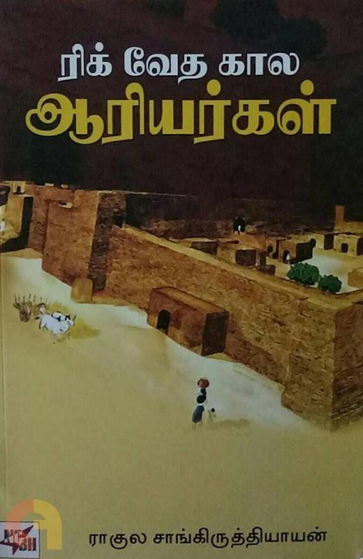 ரிக் வேத கால ஆரியர்கள் (நியூ செஞ்சுரி புக் ஹவுஸ்)