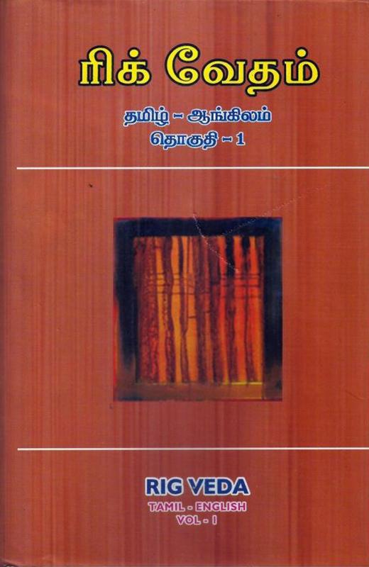 ரிக் வேதம் (தமிழ் - ஆங்கிலம்)