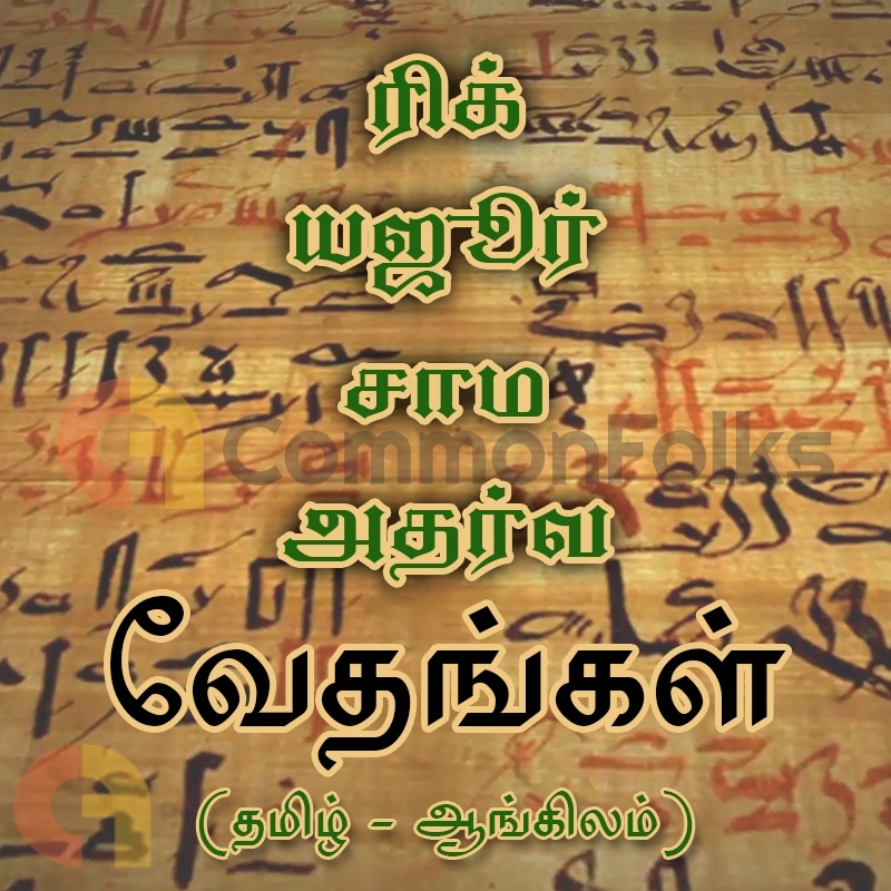 ரிக் - யஜூர் - சாம - அதர்வ வேதங்கள்