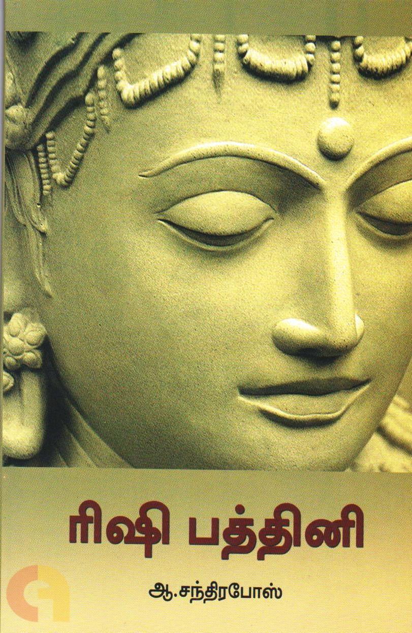 ரிஷி பத்தினி