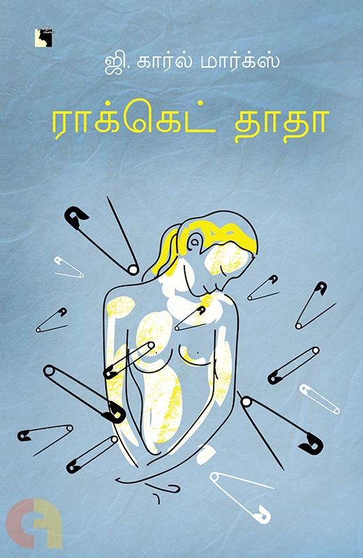 ராக்கெட் தாதா
