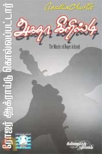 ரோஜர் ஆக்ராய்டு கொல்லப்பட்டார்