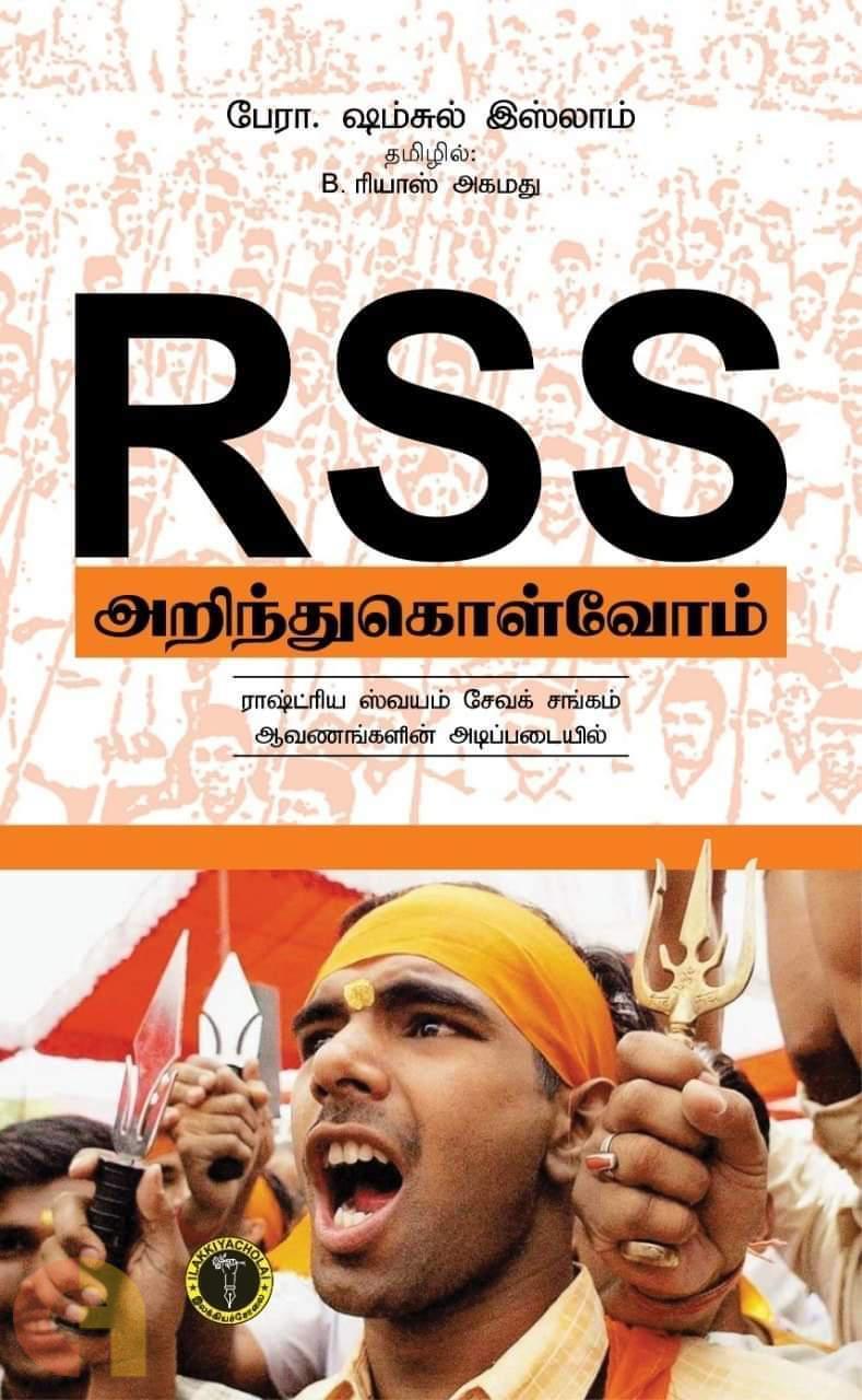 RSS: அறிந்து கொள்வோம்