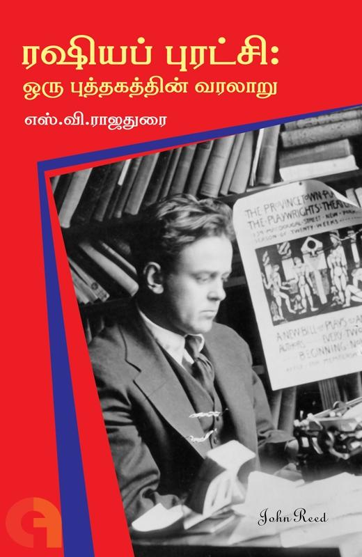 ரஷியப் புரட்சி: ஒரு புத்தகத்தின் வரலாறு