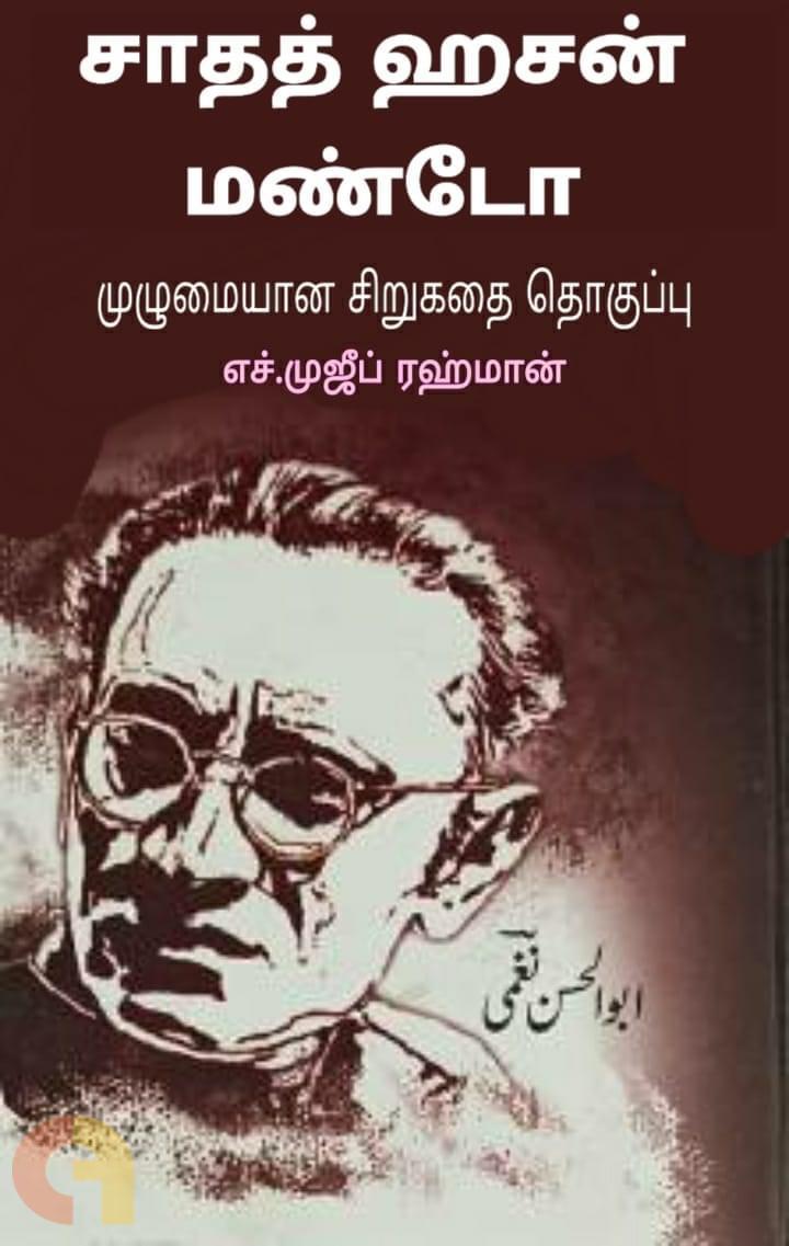 சாதத் ஹசன் மண்டோ: முழுமையான சிறுகதைத் தொகுப்பு