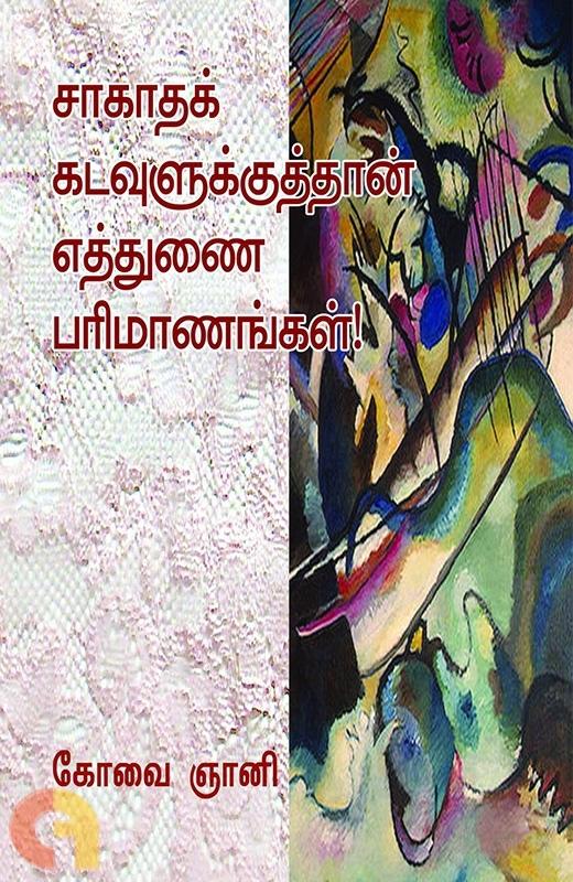 சாகாத கடவுளுக்குத்தான் எத்தனை பரிமாணங்கள்