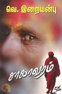 சாகாவரம்