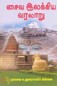 சைவ இலக்கிய வரலாறு (ஸ்ரீ செண்பகா பதிப்பகம்)