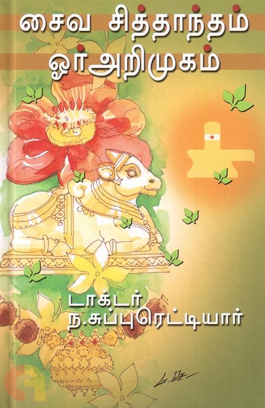 சைவ சித்தாந்தம்: ஓர் அறிமுகம்