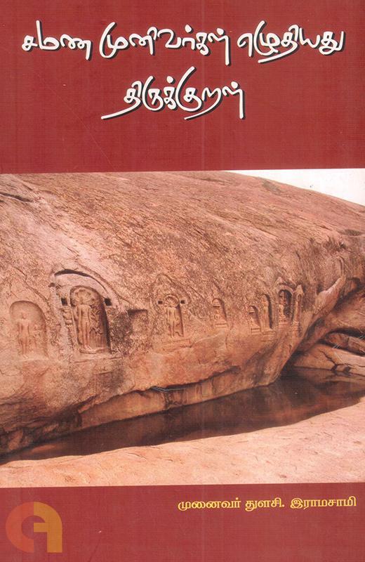 சமண முனிவர்கள் எழுதியது திருக்குறள்
