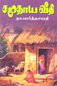 சமுதாய வீதி (ஸ்ரீ செண்பகா பதிப்பகம்)