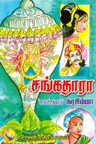 சங்கதாரா
