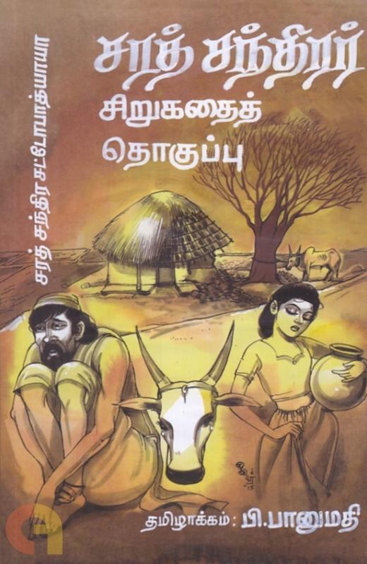 சரத் சந்திரர் சிறுகதைத் தொகுப்பு